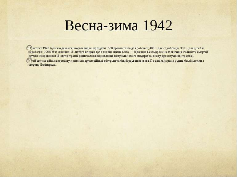 Весна-зима 1942 11 лютого 1942 були введені нові норми видачі продуктів: 500 ...