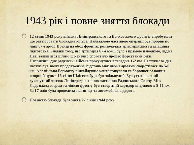 1943 рік і повне зняття блокади 12 січня 1943 року війська Ленінградського та...