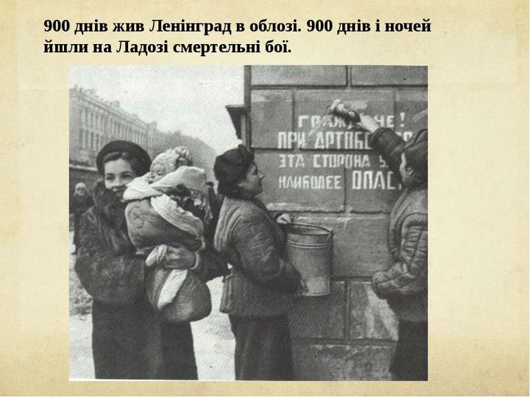 900 дней жил Ленинград в осаде. 900 дней и ночей шли на Ладоге смертельные бо...