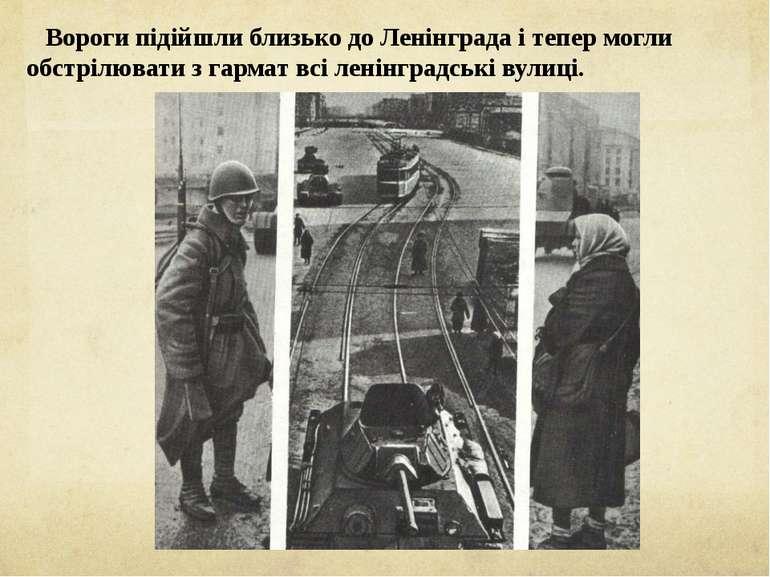Вороги підійшли близько до Ленінграда і тепер могли обстрілювати з гармат всі...