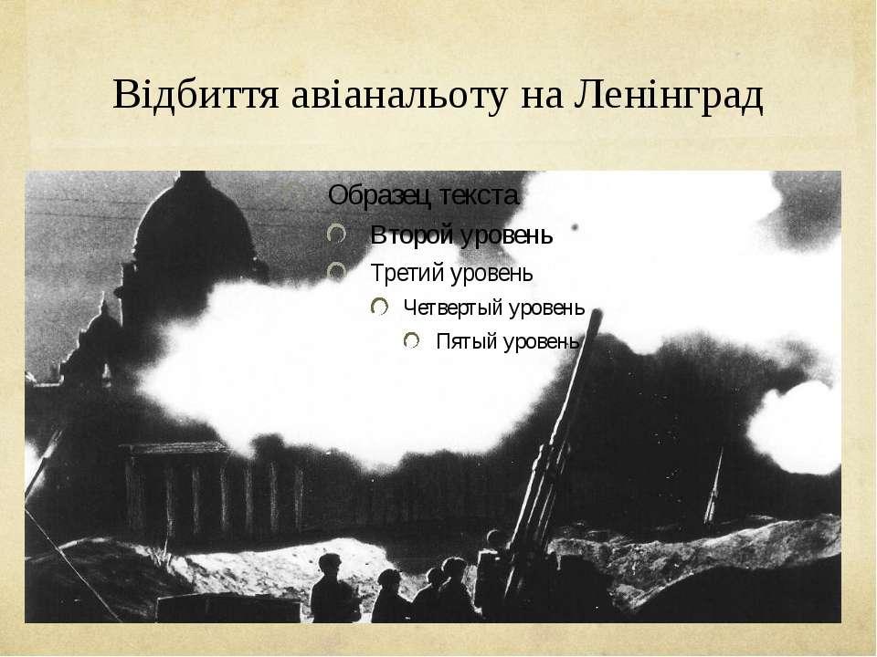 Відбиття авіанальоту на Ленінград