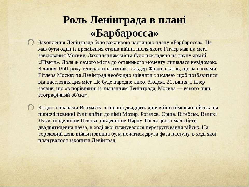 Роль Ленінграда в плані «Барбаросса» Захоплення Ленінграда було важливою част...