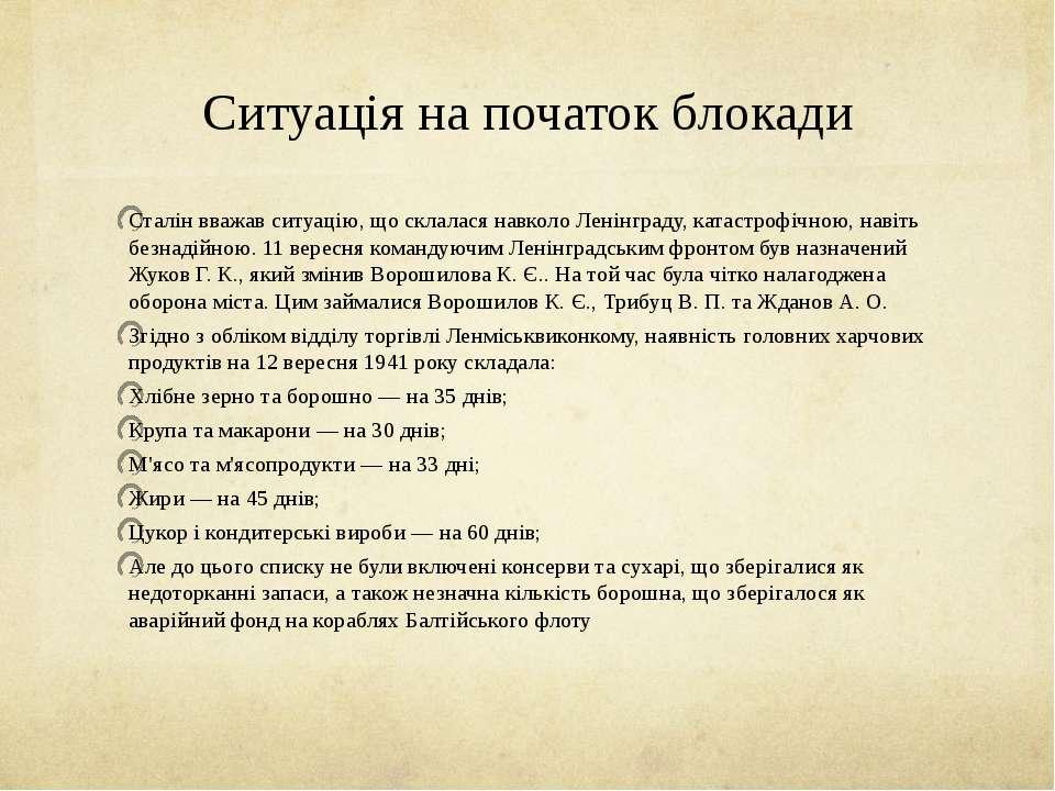 Ситуація на початок блокади Сталін вважав ситуацію, що склалася навколо Ленін...