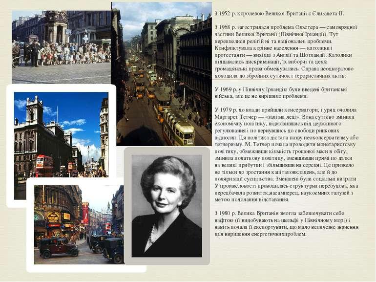 З 1952 р. королевою Великої Британії є Єлизавета II. З 1968 р. загострилася п...