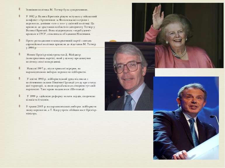 Зовнішня політика М. Тетчер була суперечливою. У 1982 р. Велика Британія рішу...