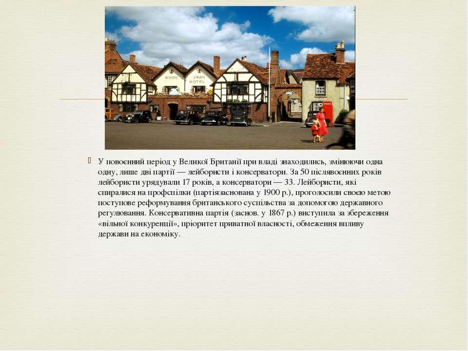 У повоєнний період у Великої Британії при владі знаходились, змінюючи одна од...