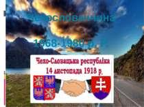 Чехословаччина 1968-1980 р. Р.