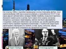 « Соціалізм з людським обличчям» Людвік Свобода Александр Дубчек На початку 1...