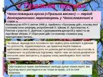 « Празька весна» Чехословацька криза («Празька весна») — період демократичних...