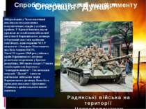 Cпробa покласти край експерименту Лібералізація у Чехословаччині викликала не...