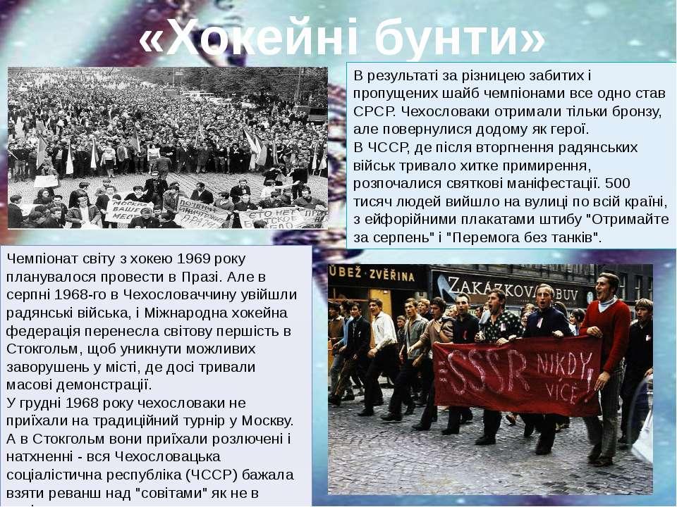 «Хокейні бунти» Чемпіонат світу з хокею 1969 року планувалося провести в Праз...