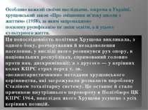 Особливо важкий своїми наслідками, зокрема в Україні, хрущовський закон «Про ...