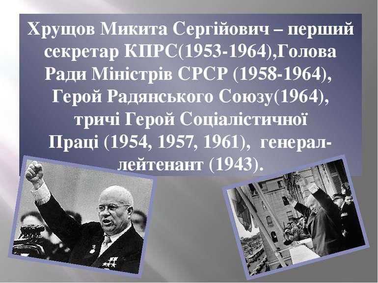 Хрущов Микита Сергійович – перший секретар КПРС(1953-1964),Голова Ради Мініст...