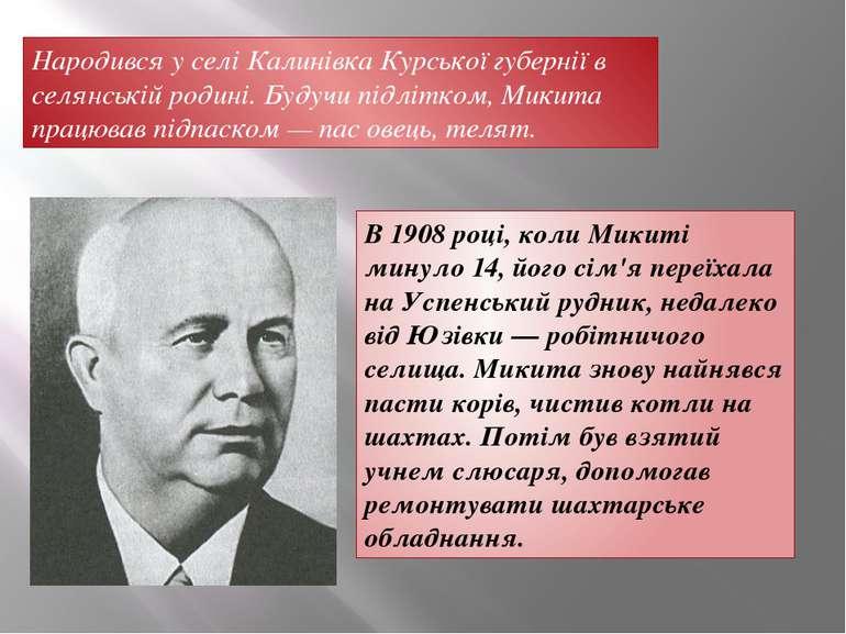 Народився у селі КалинівкаКурської губерніїв селянській родині. Будучи підл...