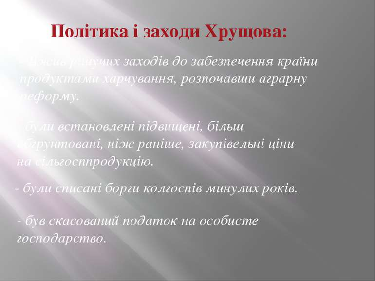 Політика і заходи Хрущова: - Вжив рішучих заходів до забезпечення країни прод...