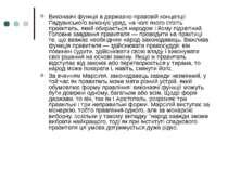 Виконавчі функції в державно-правовій концепції Падуанського виконує уряд, на...