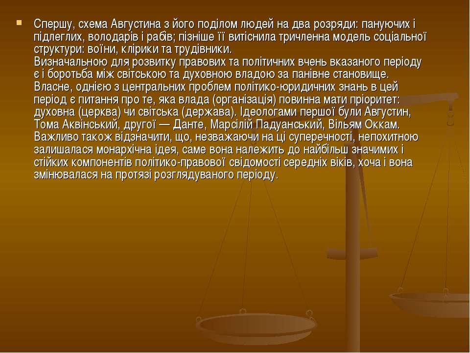 Спершу, схема Августина з його поділом людей на два розряди: пануючих і підле...