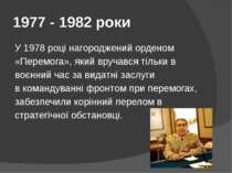 1977 - 1982 роки У 1978 році нагороджений орденом «Перемога», який вручався т...