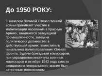 До 1950 РОКУ: С началом Великой Отечественной войны принимает участие в мобил...
