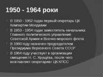 1950 - 1964 роки В 1950 - 1952 годах первый секретарь ЦК Компартии Молдавии В...