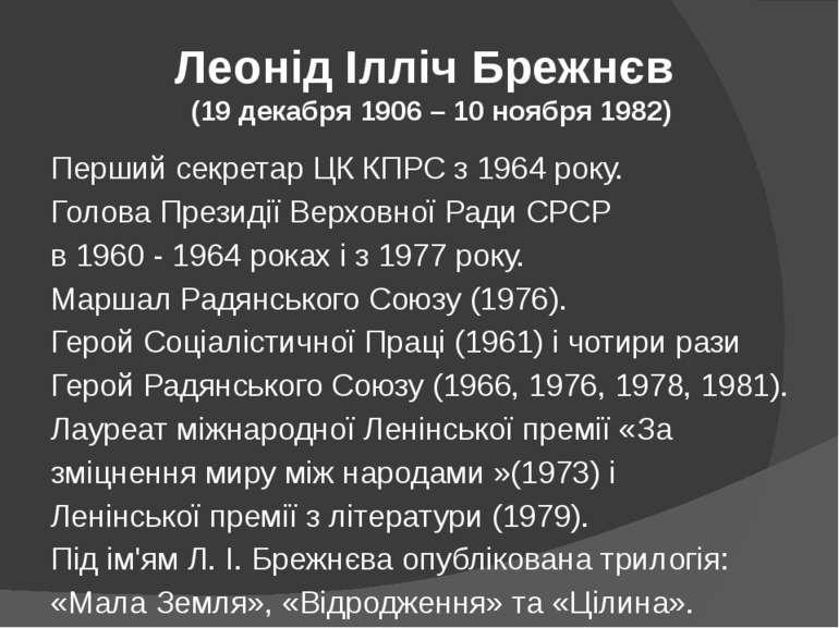 Леонід Ілліч Брежнєв (19 декабря 1906 – 10 ноября 1982) Перший секретар ЦК КП...