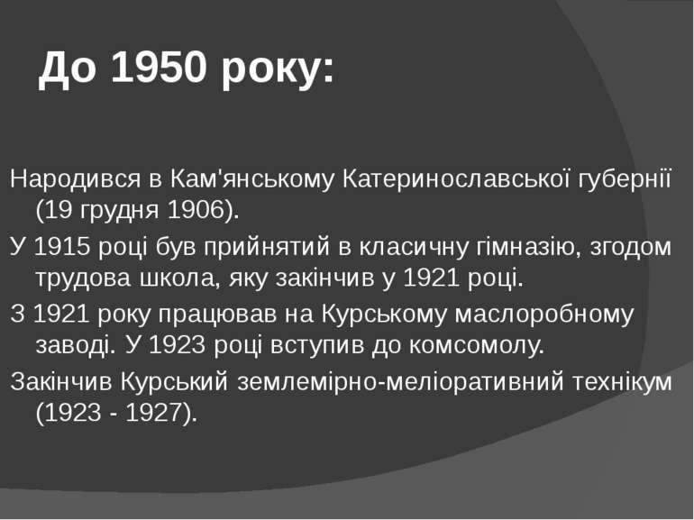 До 1950 року: Народився в Кам'янському Катеринославської губернії (19 грудня ...