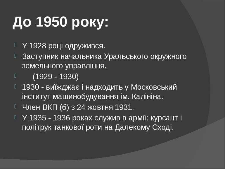 До 1950 року: У 1928 році одружився. Заступник начальника Уральського окружно...