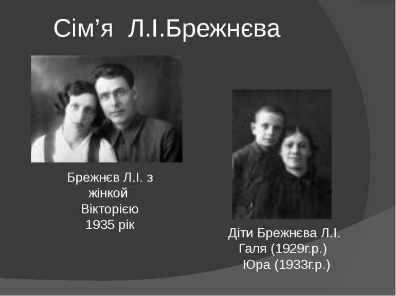 Брежнєв Л.І. з жінкой Вікторією 1935 рік Діти Брежнєва Л.І. Галя (1929г.р.) Ю...