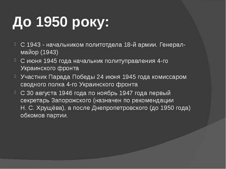 До 1950 року: С 1943- начальником политотдела 18-й армии. Генерал-майор (194...