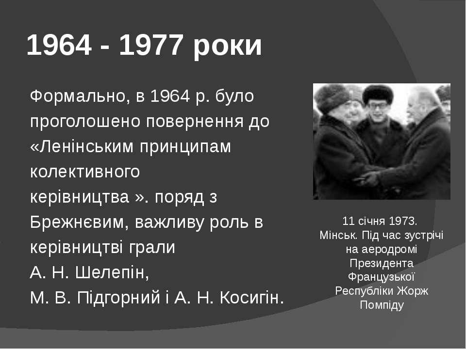1964 - 1977 роки Формально, в 1964 р. було проголошено повернення до «Ленінсь...