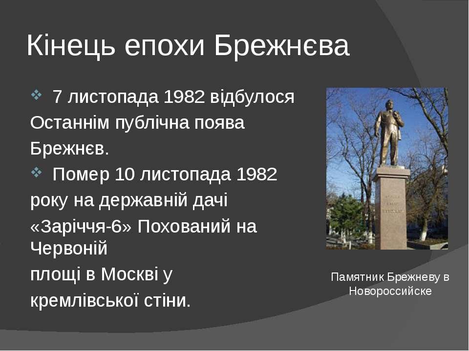 Кінець епохи Брежнєва 7 листопада 1982 відбулося Останнім публічна поява Бреж...