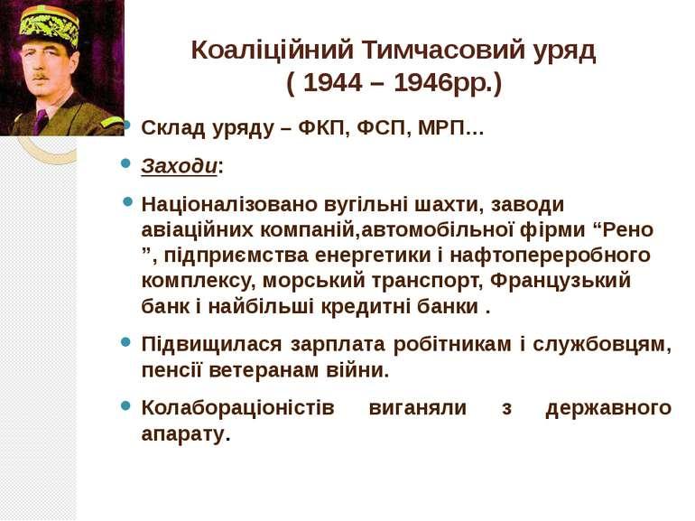 Коаліційний Тимчасовий уряд ( 1944 – 1946рр.) Склад уряду – ФКП, ФСП, МРП… За...