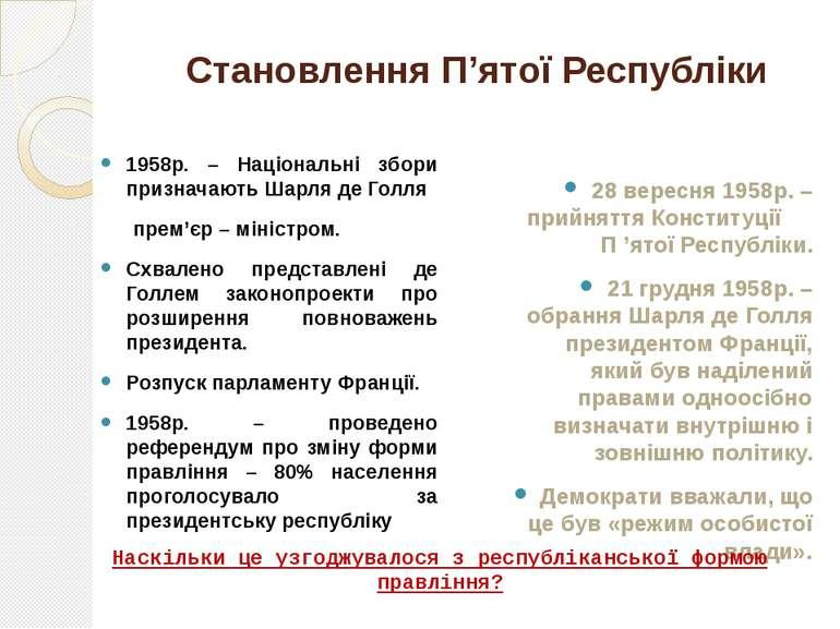 Становлення П'ятої Республіки 1958р. – Національні збори призначають Шарля де...