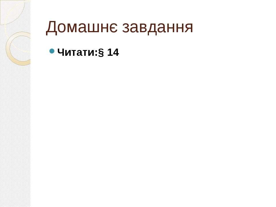 Домашнє завдання Читати:§ 14