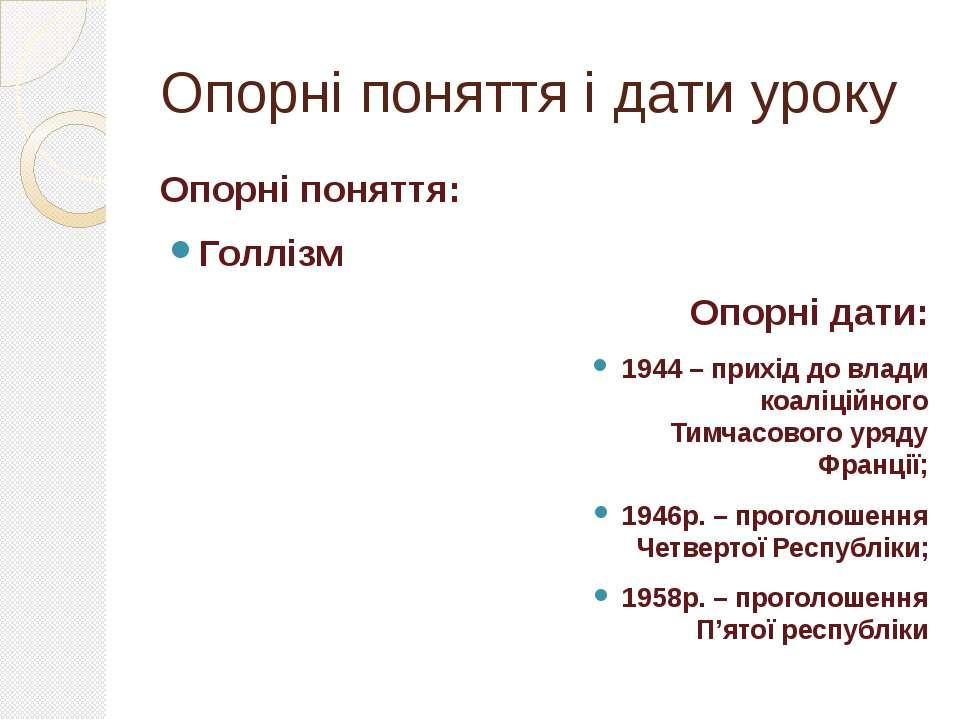 Опорні поняття і дати уроку Опорні поняття: Голлізм Опорні дати: 1944 – прихі...