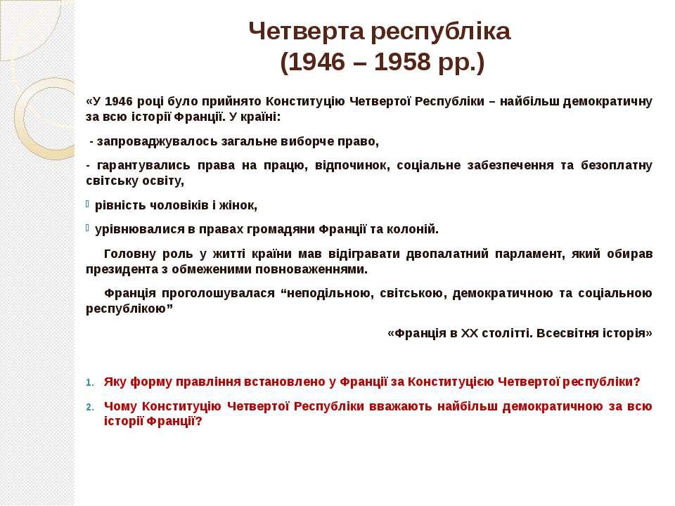 Четверта республіка (1946 – 1958 рр.) «У 1946 році було прийнято Конституцію ...