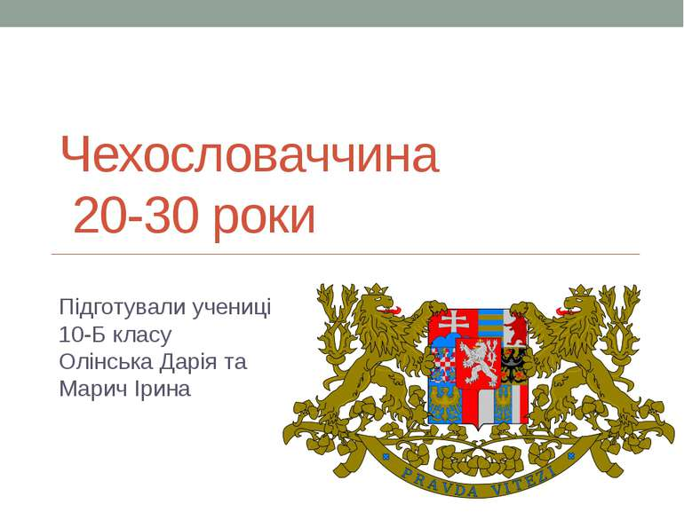 Чехословаччина 20-30 роки Підготували учениці 10-Б класу Олінська Дарія та Ма...