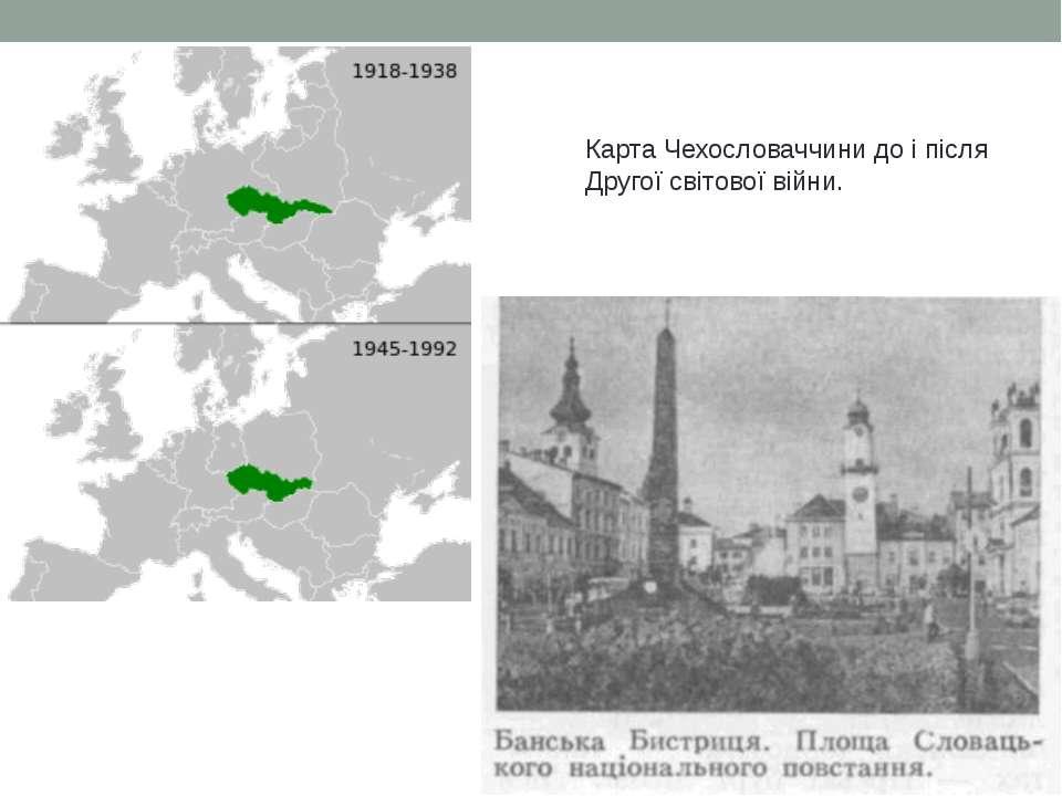 Карта Чехословаччини до і після Другої світової війни.