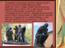 Повернув скульптурі її високе призначення в кінці століття великий французьки...