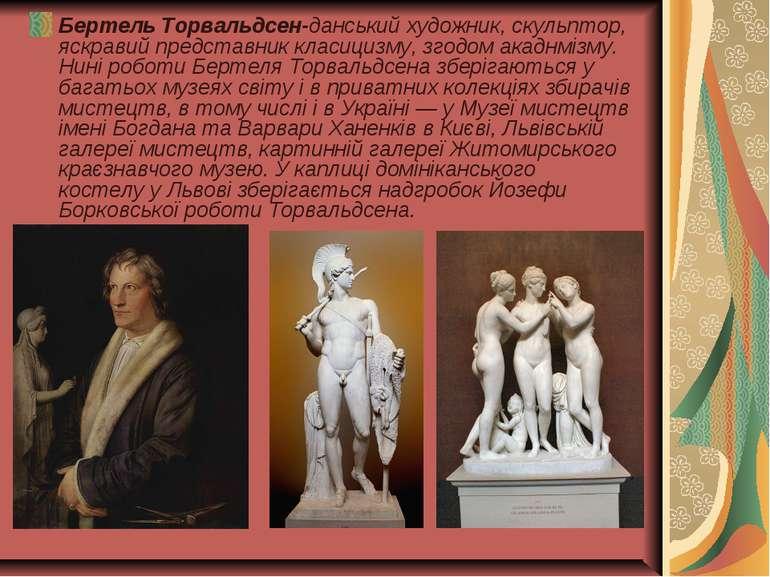 Бертель Торвальдсен-данськийхудожник,скульптор, яскравий представ...
