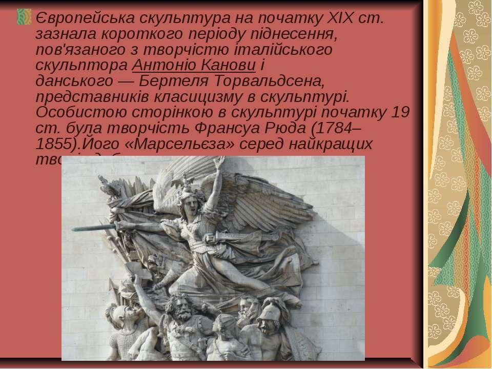 Європейська скульптурана початку XIXст. зазнала короткого періоду...