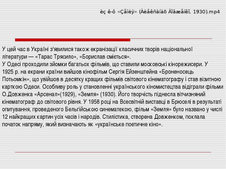 У цей час в Україні з'явилися також екранізації класичних творів національної...