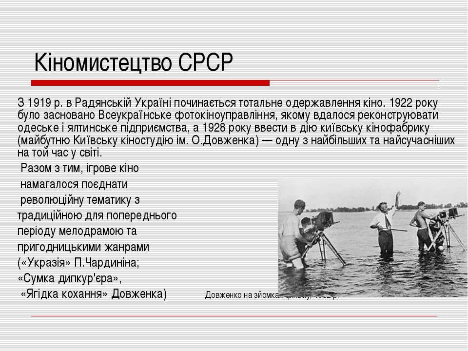 Кіномистецтво СРСР З 1919р. в Радянській Україні починається тотальне одержа...