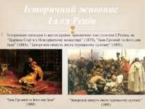 """Історичним епізодам із життя країни присвячено такі полотна І.Рєпіна, як """"Цар..."""