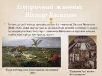 Інтерес до долі народу прослідковуємо й у творчості Віктора Васнєцова (1848-1...