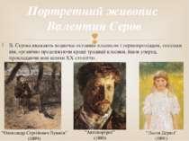 В. Сєрова вважають водночас останнім класиком і першопрохідцем, оскільки він,...