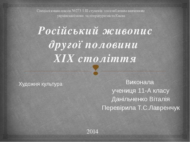 2014 Російський живопис другої половини XIX століття Виконала учениця 11-А кл...
