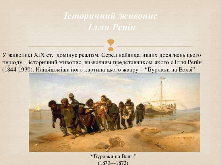 У живописі ХІХ ст. домінує реалізм. Серед найвидатніших досягнень цього періо...