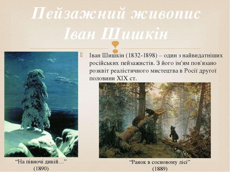 Іван Шишкін (1832-1898) – один з найвидатніших російських пейзажистів. З його...