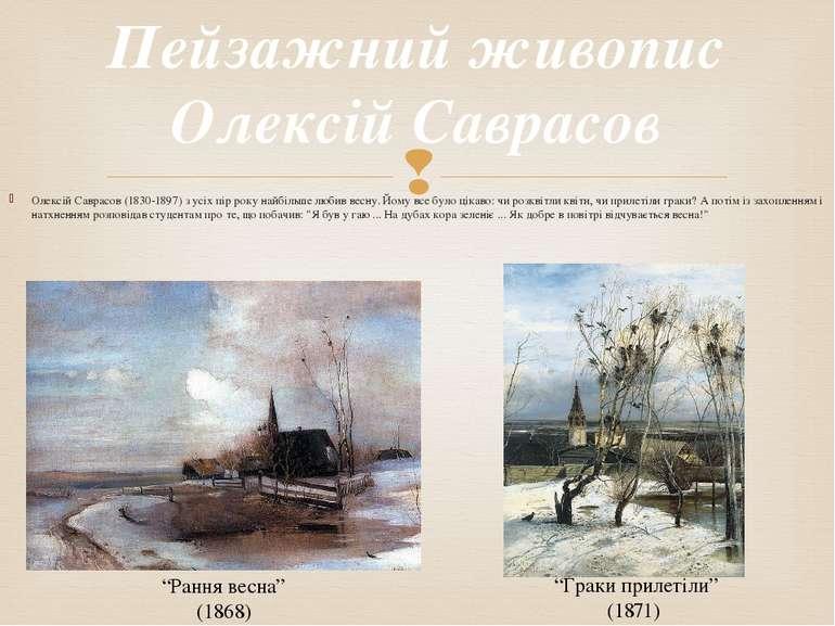 Олексій Саврасов (1830-1897) з усіх пір року найбільше любив весну. Йому все ...